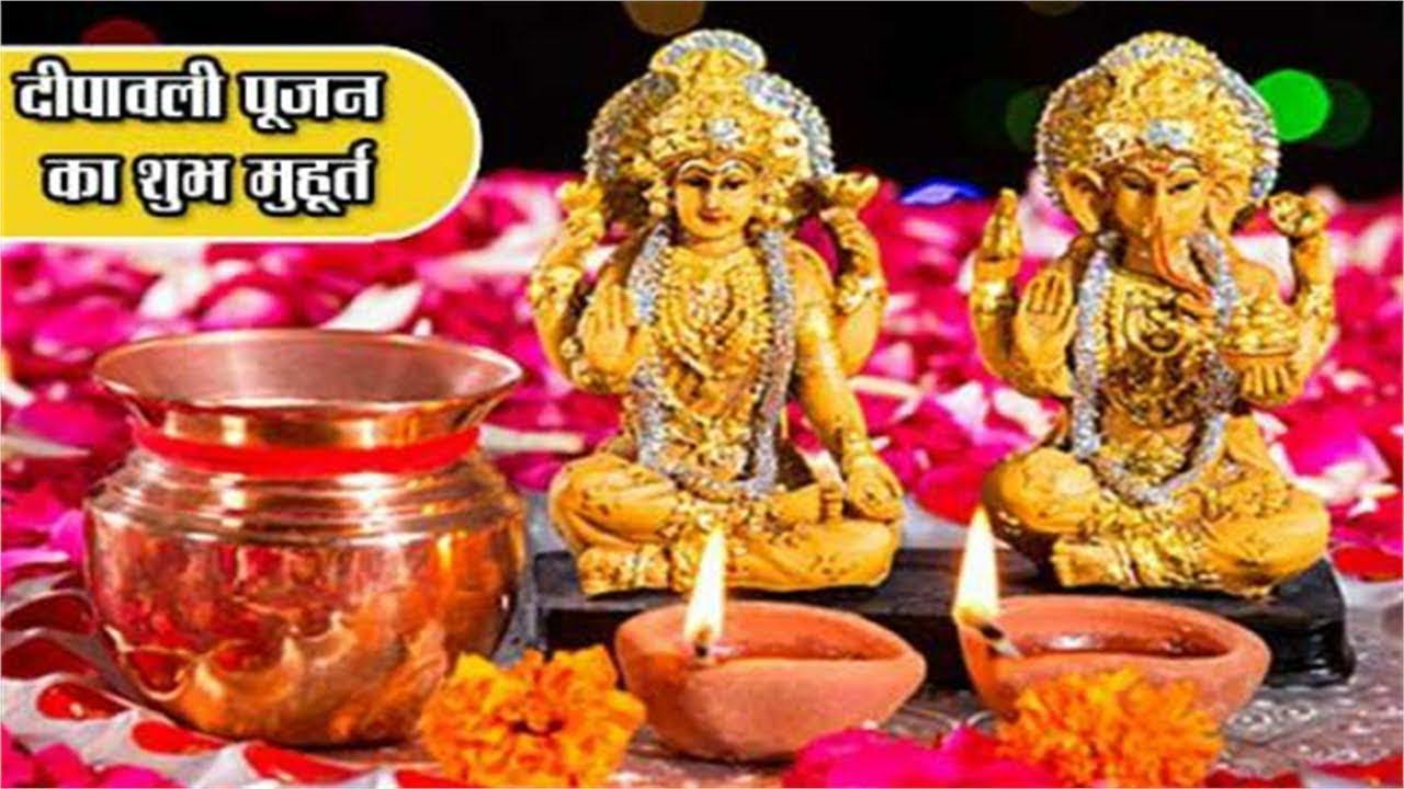 Photo of इस मुहूर्त में करेंगे दीपावली पूजन तो नहीं रहेगी पूरे साल पैसों की कमी