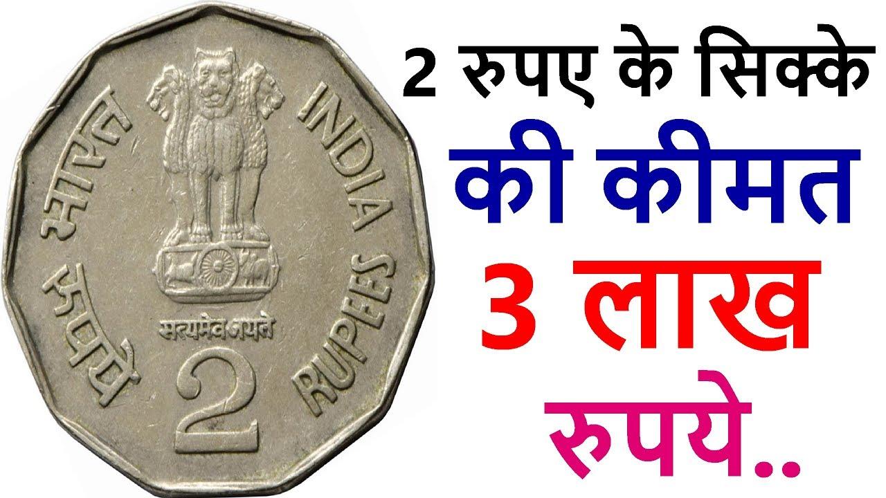अगर आपके पास है दो रुपए का सिक्का तो लखपति बन सकते हैं आप