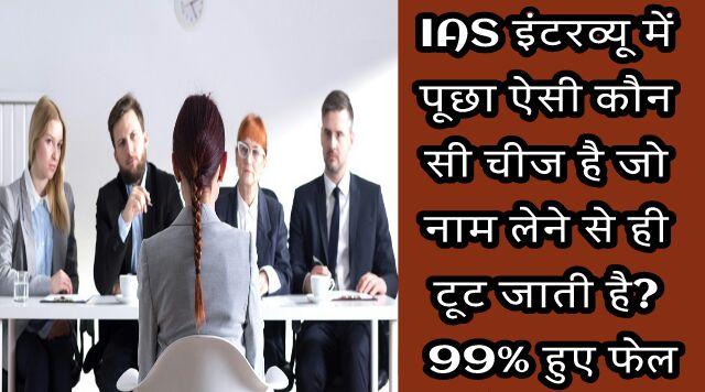 IAS इंटरव्यू में पूछा ऐसी कौन सी चीज है जो नाम लेने से ही टूट जाती है? 99% हुए फेल