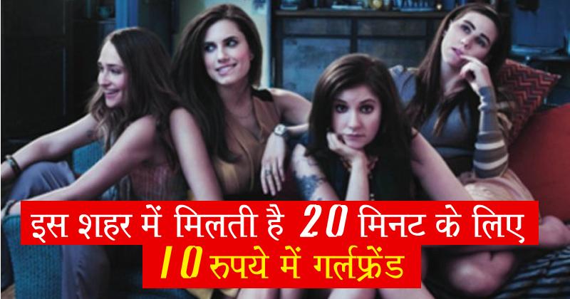 दुनिया के इस शहर में मिलती है 20 मिनट के लिए 10 रुपये में गर्लफ्रेंड, जानिए
