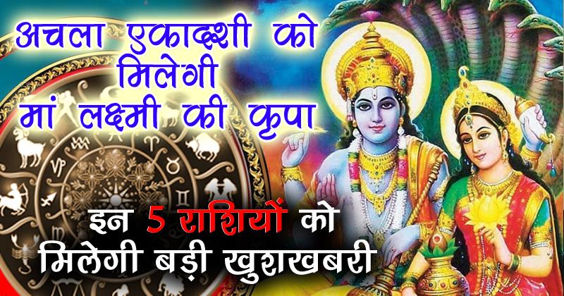 11 मई अचला एकादशी को मिलेगी मां लक्ष्मी की कृपा, इन 5 राशियों को मिलेगी बड़ी खुशखबरी