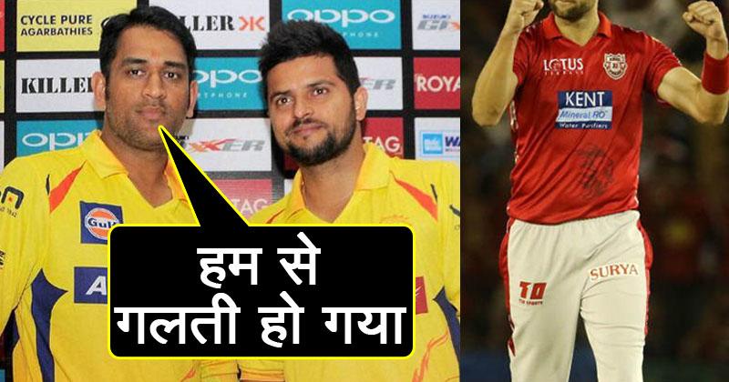 धोनी और रैना नहीं दिया 2 साल तक खेलने का मौका, पर किस्मत बदलते ही बन गया IPL का नया 'सुपरस्टार'