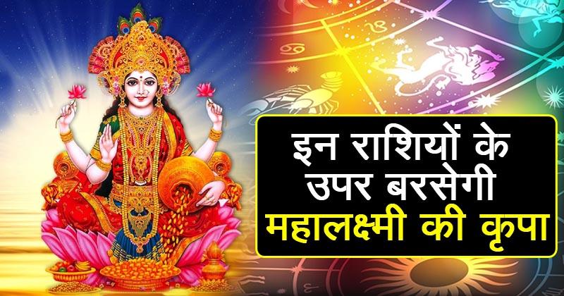आज से महालक्ष्मी जी की बरसेगी कृपा, किन राशियों को मिलेगा भाग्य का साथ, जानिए अपने बारे में
