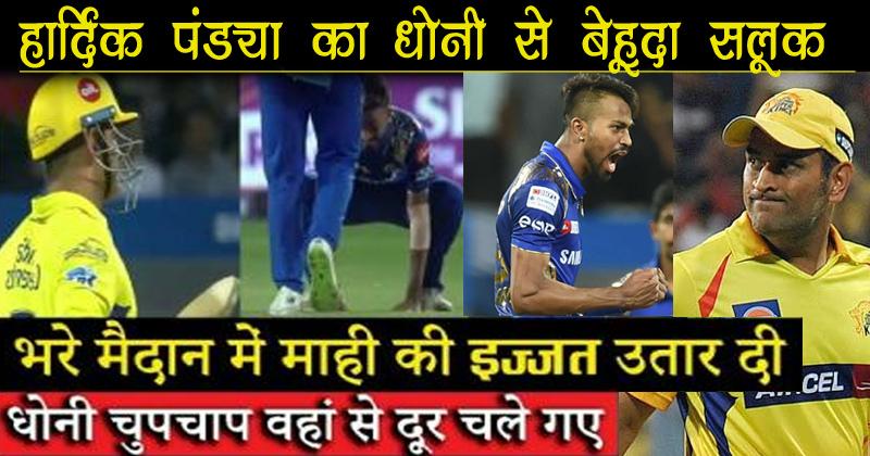 मैच के दौरान पांड्या ने करी धोनी के साथ बदतमीजी, पूरा देश हुआ देखकर नाराज़