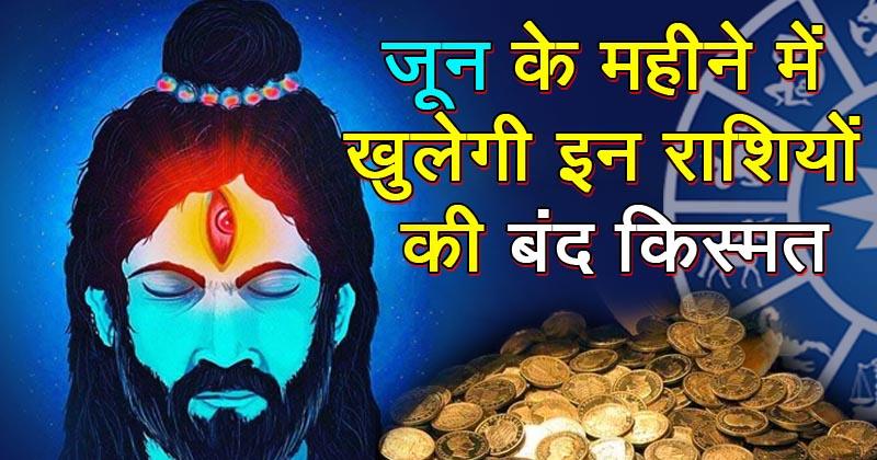 1 जून से खुलेगी भगवान भोलेनाथ की तीसरी आंख, इन 5 राशियों को मिलेगी सफलता