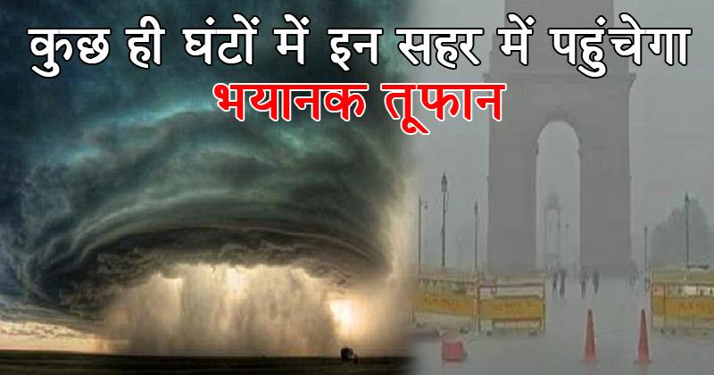 कुछ ही घंटों में इन राज्यों में पहुंचेगा भयानक तूफ़ान, सभी स्कूल और कॉलेज किए गए हैं बंद!