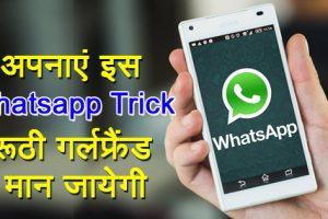 रूठी गर्लफ्रेंड को है मनाना, तो अपनाएं इस आसान Whatsapp ट्रिक को