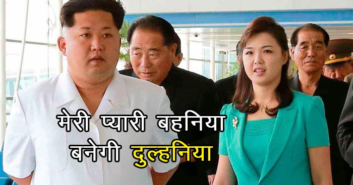 अपने 'जीजा' को 1000 करोड़ का दहेज देगा तानाशाह किम जोंग, लेकिन रखी है ऐसी शर्त की दंग रह जाएंगे