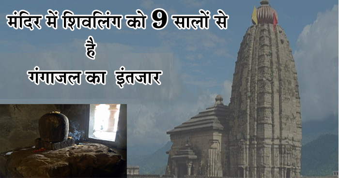 इस गाँव में सावन आते ही छा जाती है ख़ामोशी, मंदिर का शिवलिंग 9 सालों से देख रहा गंगाजल की राह