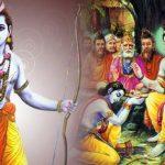 राम जी के जीवन से जुड़ी इन बातों को अपनाने से, सुख से बीत जाता है जीवन