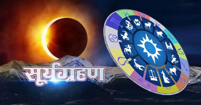 Surya Grahan: 2 जुलाई को पड़ने वाले सूर्यग्रहण के बाद बदल जाएगी इन पांच राशी वाले लोगों की किस्मत