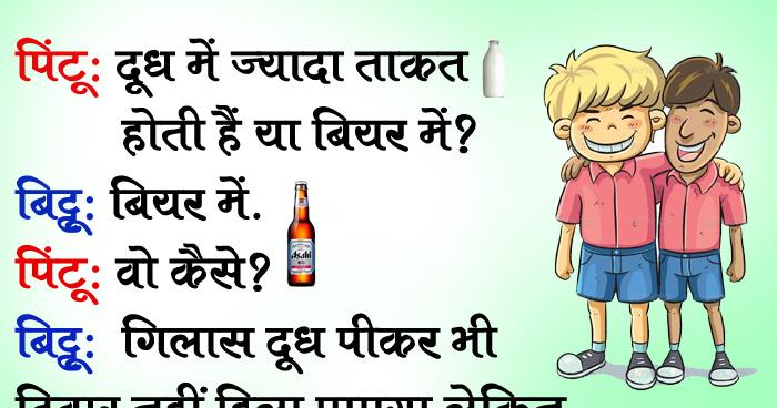 Funny Jokes: दूध से ज्यादा ताकत बियर में होती हैं, वजह जान हंस हंस के पेट दुखने लगेगा